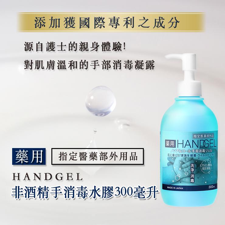 Pasima 【藥用】HANDGEL 乾洗手凝膠(不含酒精) 300ml
