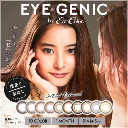 aisei EYE GENIC by evercolor [美瞳/ 1個月/ 有度數/  1片]