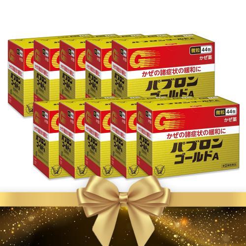大正百保能 【指定第2類醫藥品】百保能 黃金A感冒顆粒 44包 大正製藥 10盒組